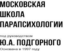 Московская школа парапсихологии под руководством Юрия Подгорного